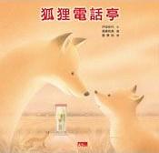 狐狸電話亭 by you.