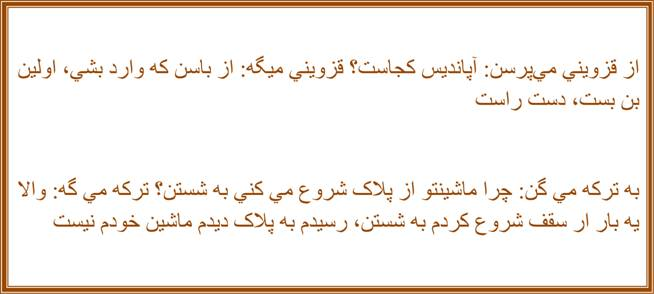 Farsi Joke 1