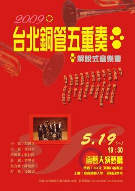 你拍攝的 台北銅管五重奏。