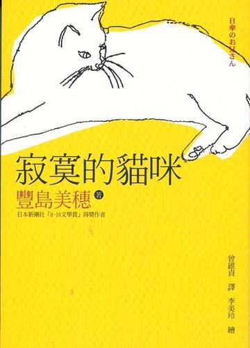 你拍攝的 寂寞的貓咪 豐島美穗 日本文學。