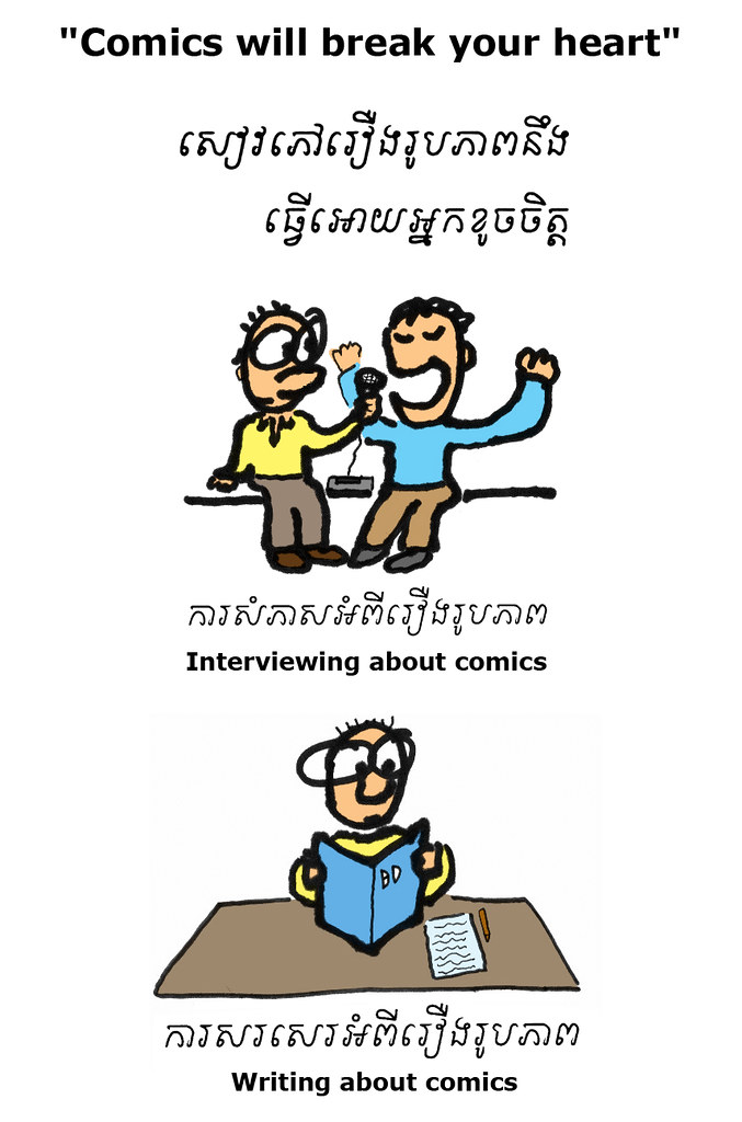Comics Will Break Your Heart (English - Khmer) 01