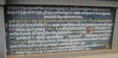 Sri Navaneetha Krishnan Sri Lakshmi Narasimhar Temple 8