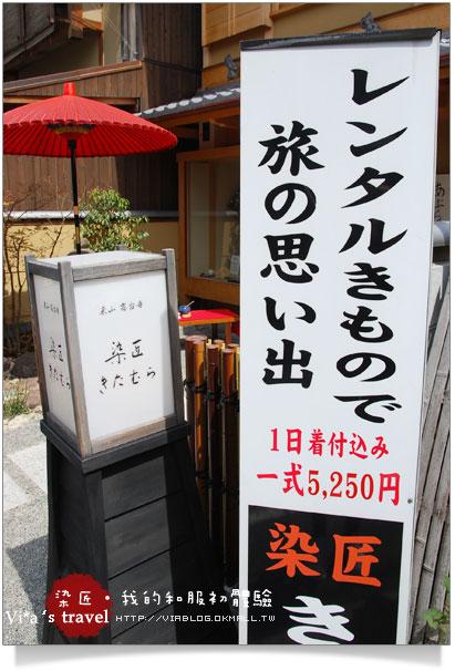 【京都賞櫻旅】京都旅遊~高台寺染匠和服體驗篇高台寺染匠和服體驗3