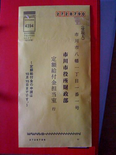 carta para el gobierno Japones