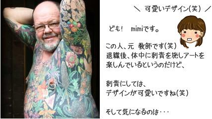 刺青アート