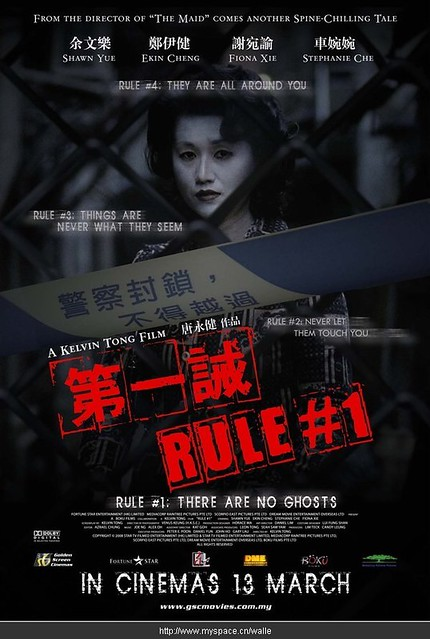 第一诫(Rule 1 There are no ghosts)