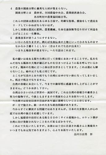 2004品川日出男