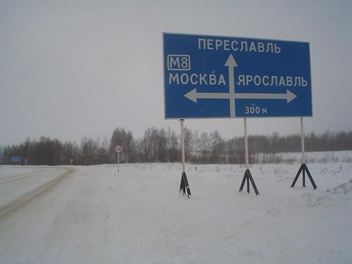 Foto placa de estrada na Rússia