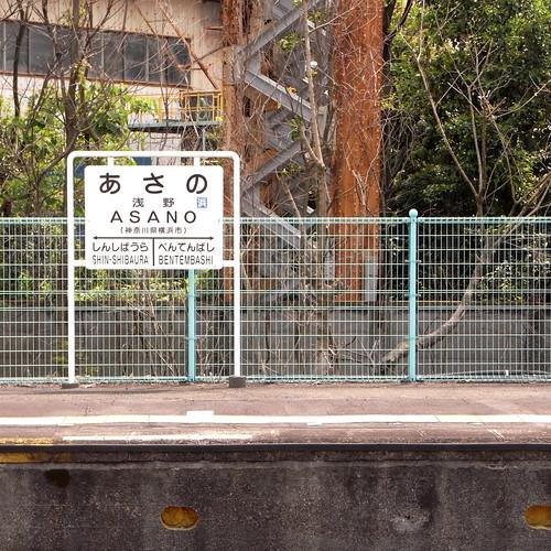 Asano Station 08