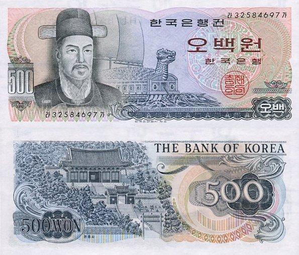 500 won Južná Kórea 1973