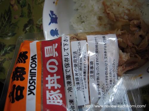 吉野家 豚丼