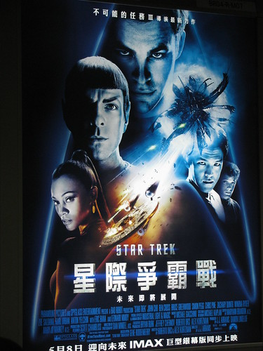 Taiwan Star Trek Poster, star trek wallpapers, startrek enterprise voyage, Poster