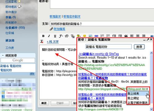 Gmail Labs:內建Google Search