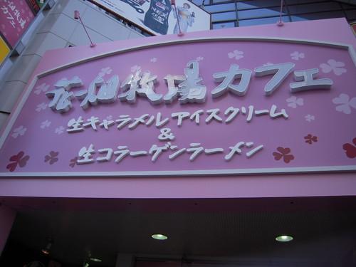 花畑牧場 生コラーゲンカフェ ホエー豚亭 原宿