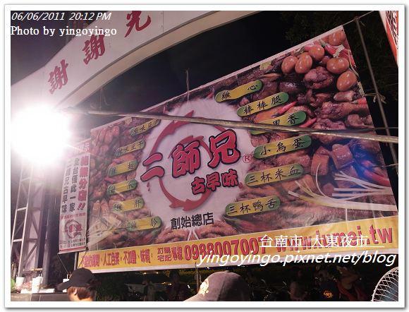 台南市_大東夜市20110606_R0029812