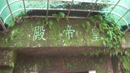 皇帝殿登山步道_23_終於來到了皇帝殿_2011_05_07
