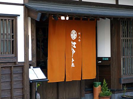 町屋再生プロジェクト~江戸庄