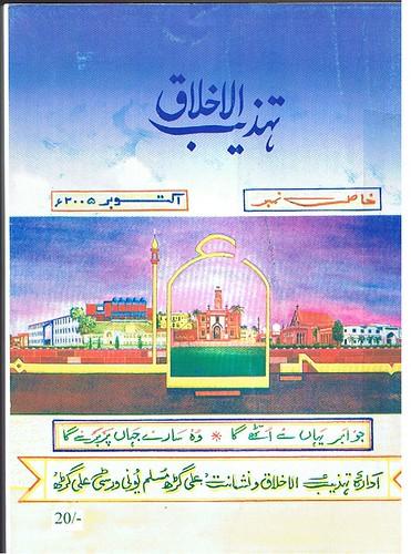 Tahzibul-Akhlaq - Sir Syed Number - 2005