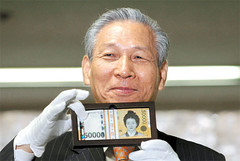 Korea 50000 won note