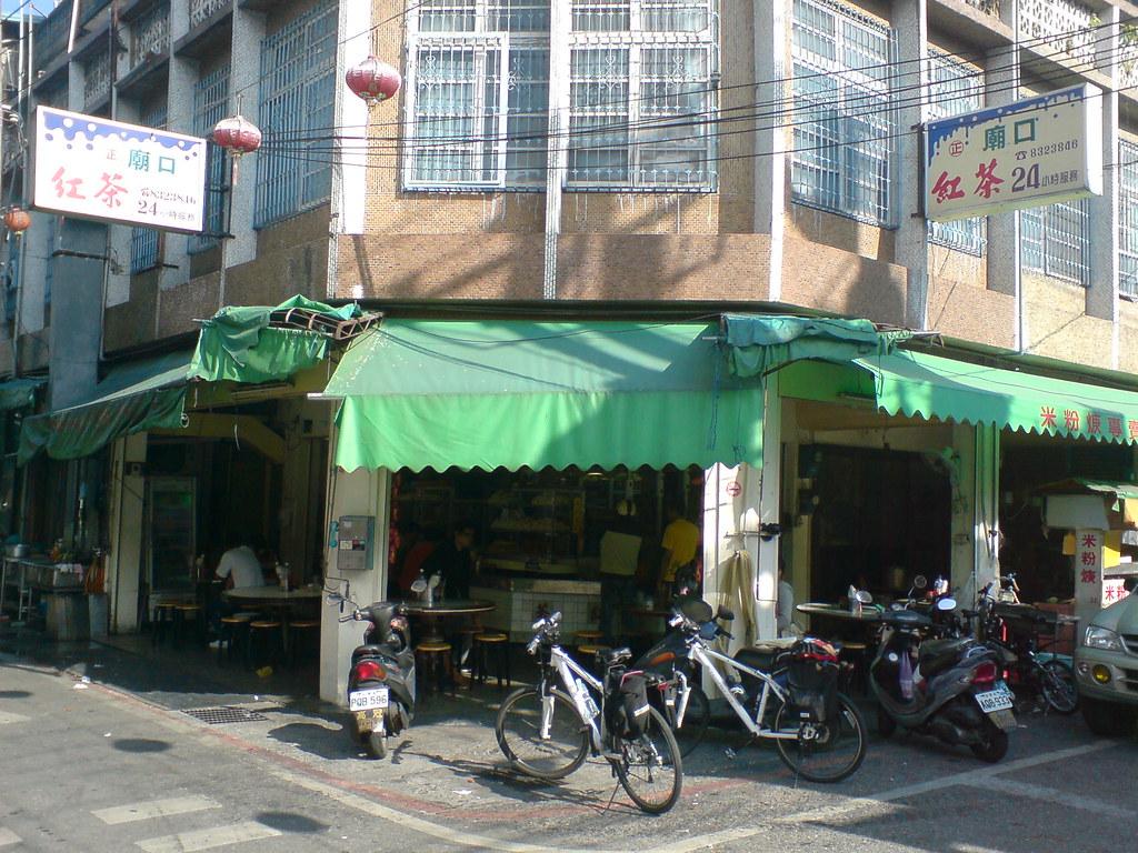 廟口紅茶店