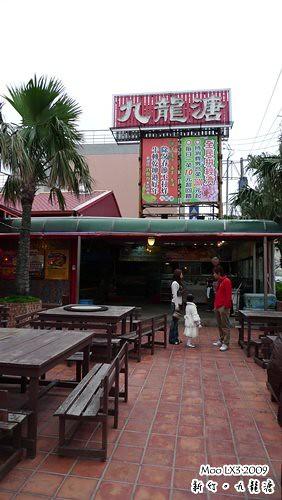 九龍溏海鮮餐廳-3