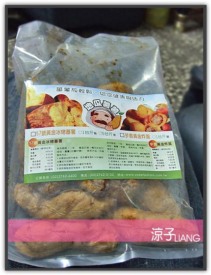 地瓜蕃薯01