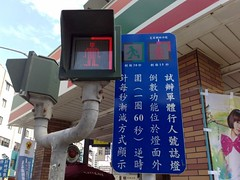 "Countdown Traffic Light (With ""User Manual"")"