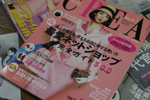 CREA (クレア) 2009年07月号
