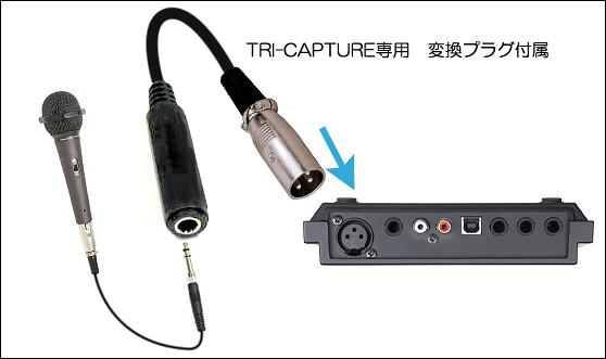 tri_capture28