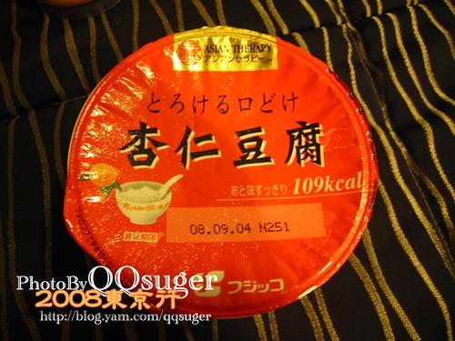 你拍攝的 日本杏仁豆腐。