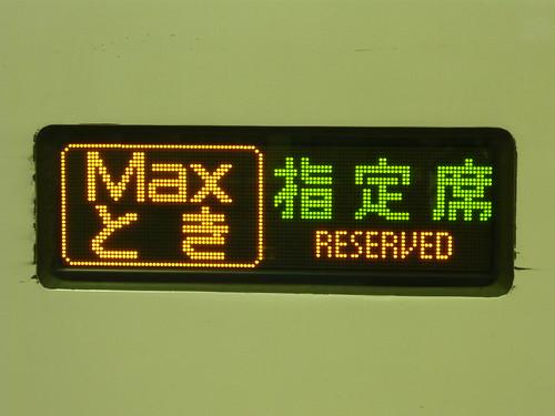 リスト::行先表示器::JR東::E4系::LED::Maxとき指定席