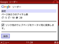 GoogleReader-3