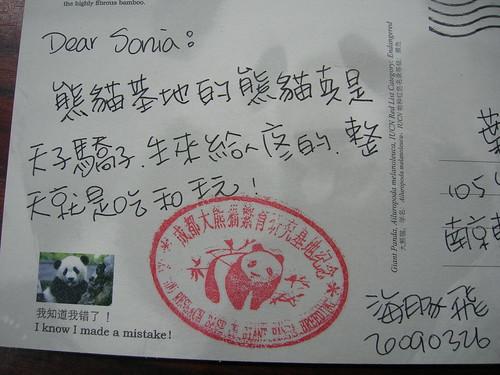 大熊貓明信片