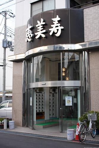 Ebisu-yu-1