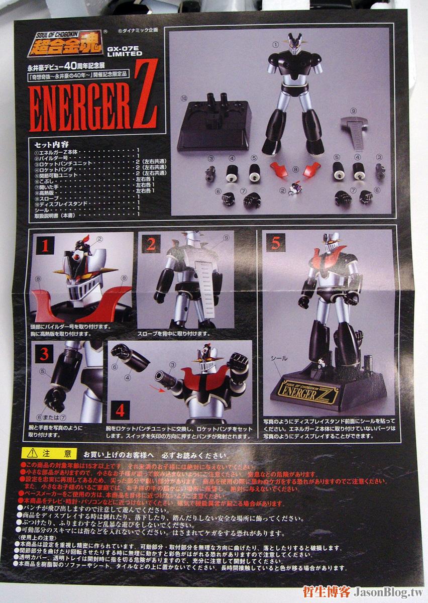超合金魂 Energer Z 開箱照 09