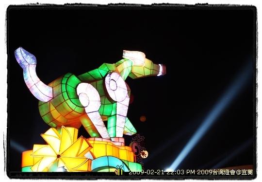 2009年台灣燈會在宜蘭 ---主燈&大型花燈 (3)