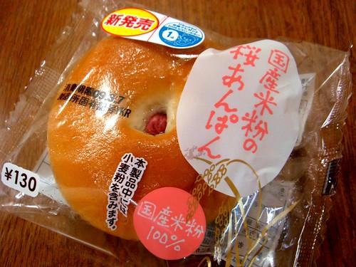 国産米粉の桜あんぱん