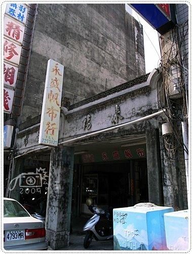 合成+永盛帆布行 (4)