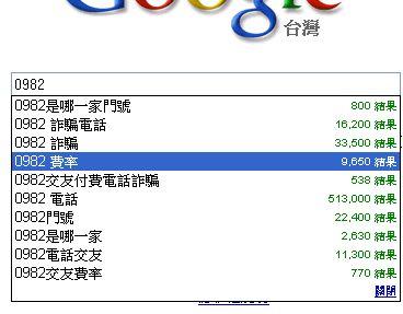 0982搜尋建議-google