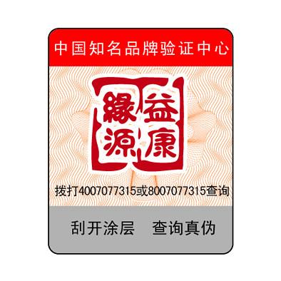 北京保健品防伪标签印刷