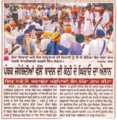 FEDERATION BHINDRANWALA NEWS (SIKH YOUTH FEDERATION BHINDRANWALA) Tags: news protest cult sikh sahib gurdwara haji sant federation singh khalsa ratan bathinda khalistan jarnail bhindranwala panth sirsa gyani akj damdami taksal bhindranwale