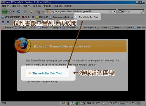 ThemeRoller Dev Tool