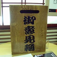 歌舞伎座御意見箱