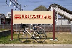 片鉄ロマン街道 #5
