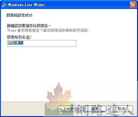 Windows Live Writer安裝-9