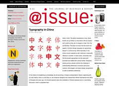 Typography in China_1243552265126
