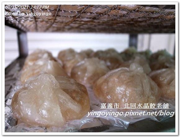 嘉義市_北回水晶餃老舖20110515_R0019578