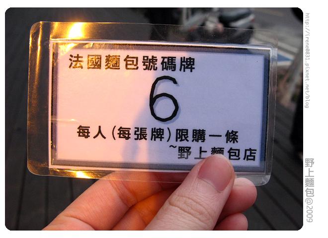 090413_07_野上麵包
