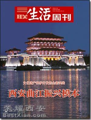 曲江花三百万让三联生活周刊编辑的广告册