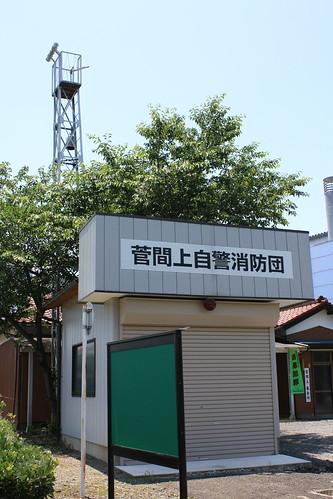 菅間上の火の見櫓